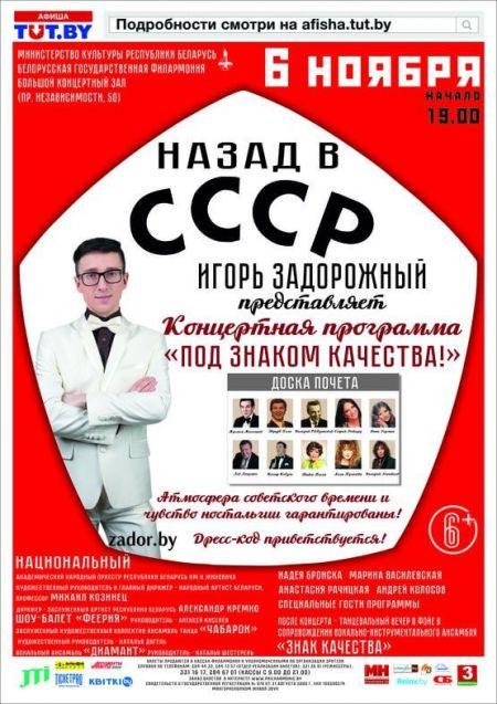 Назад в СССР. Белорусская филармония