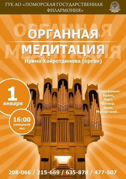 Концерт ОРГАННАЯ МЕДИТАЦИЯ
