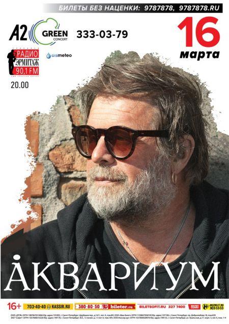 Б. Гребенщиков и группа Аквариум в Санкт-Петербурге