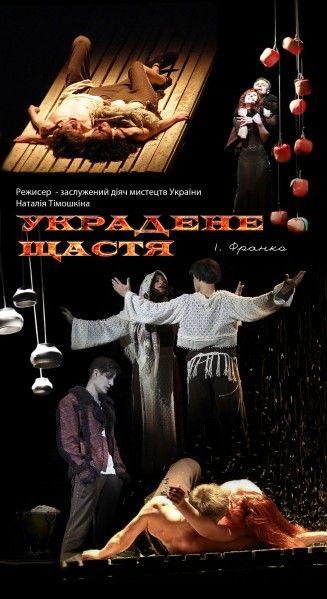 УКРАДЕНЕ ЩАСТЯ. Житомирський театр імені Івана Кочерги