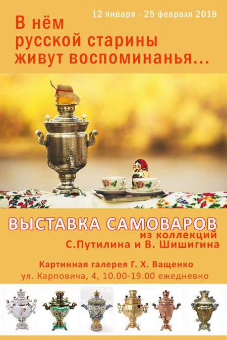 Выставка самоваров «В нем русской старины живут воспоминанья»