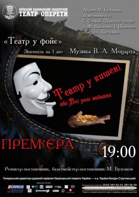 Театр у кишені, або Всі ролі зайняті. Київський театр оперети