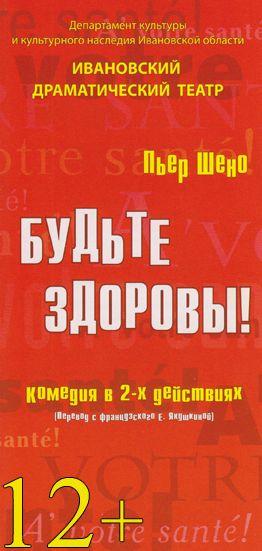 Будьте здоровы! Ивановский драматический театр