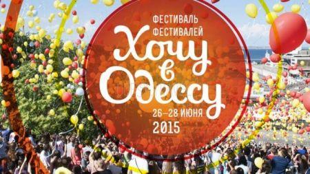Фестиваль фестивалей Хочу в Одессу 2015 (26-28 июня)