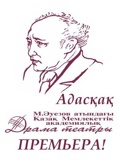Адасқақ. Театр драмы им. М. Ауэзова