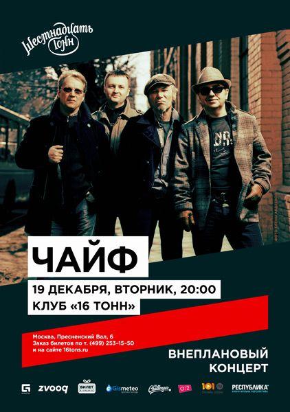 Группа Чайф в Москве