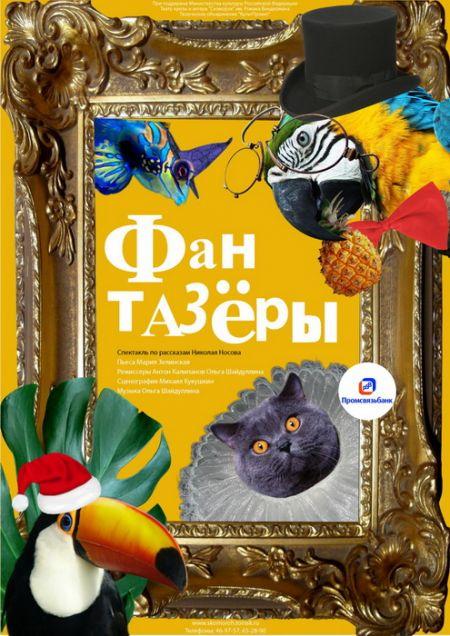 ФАНТАЗЕРЫ. Театр куклы и актера «Скоморох»