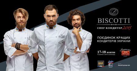 Національний чемпіонат з кондитерського мистецтва «BISCOTTI chef  кондитер» (17-18 жовтня 2015)
