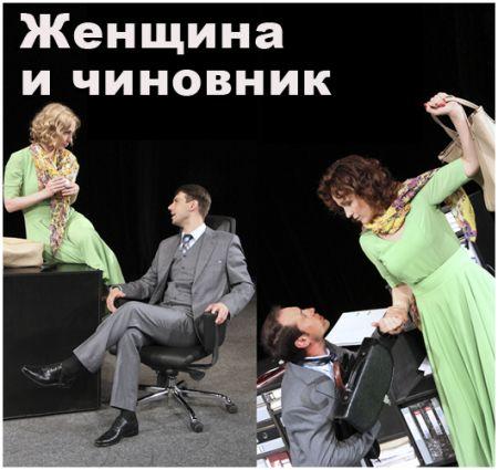 Женщина и чиновник. Театр русской драмы имени Леси Украинки