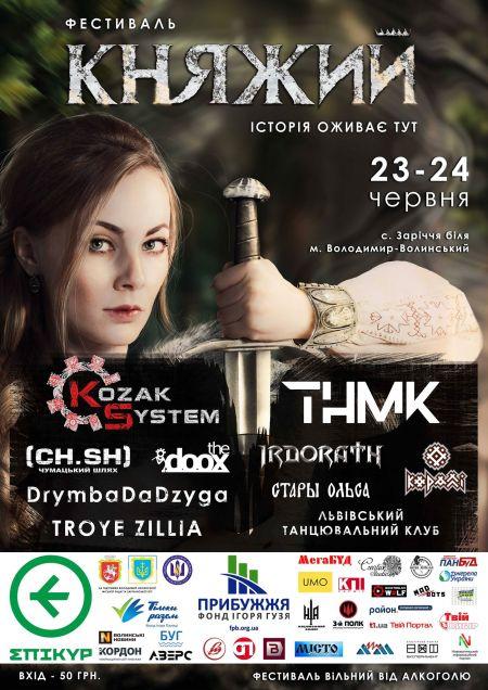 Фестиваль Княжий 2018