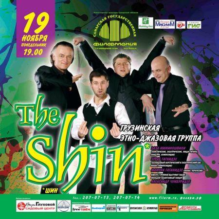 Концерт грузинской этно-джазовой группи «THE SHIN»