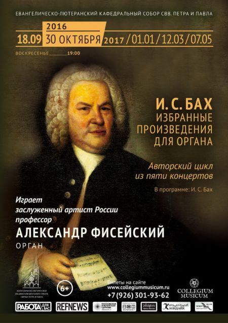 И.С. БАХ. Избранные произведения для органа. Collegium Musicum
