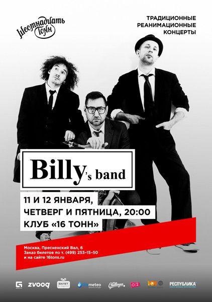 Billy's Band в Москве