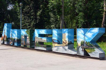 День города в Липецке 2019. Программа праздника