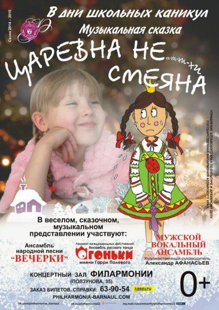 ЦАРЕВНА НЕ-хи-хи-СМЕЯНА. Филармония Алтайского края