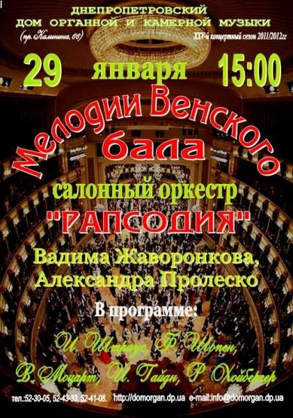 «Мелодии Венского бала». Дом органной и камерной музыки.