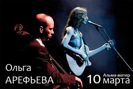 концерт Ольги Арефьевой в москве