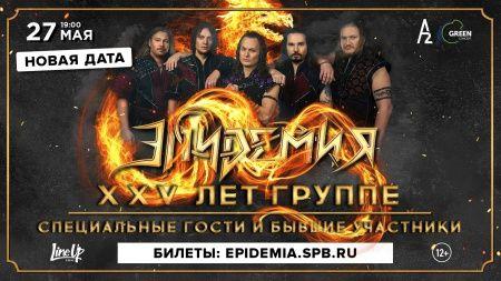 Концерт группы Эпидемия в г. Санкт-Петербург