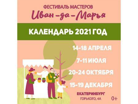 Фестиваль Иван да Марья 2021