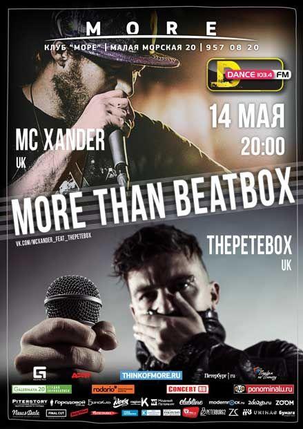 Концерт MC XANDER & TНePETEBOX в г. Санкт-Петербург. 2015