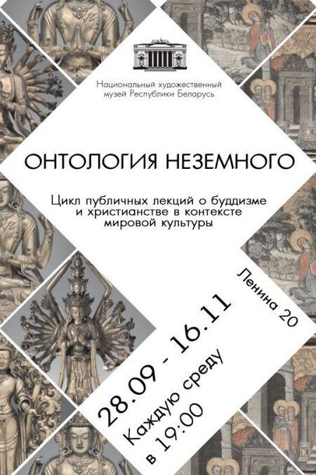 Онтология неземного. Художественный музей Республики Беларусь