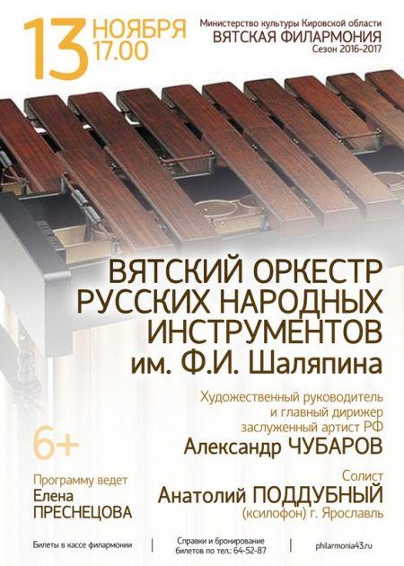 Оркестр им. Ф. И. Шаляпина. Вятская Филармония