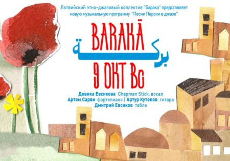 Baraka. Клуб Алексея Козлова