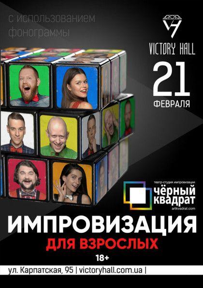 Черный квадрат - импровизация для взрослых в Харькове. Купить билеты