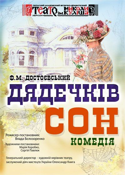 """Комедія """"Дядечків сон"""" в театрі ім. Куліша"""