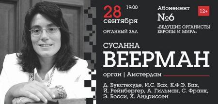 СУСАННА ВЕЕРМАН. Томская филармония