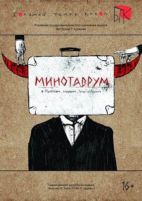МИНОТАВРУМ. Большой театр Кукол