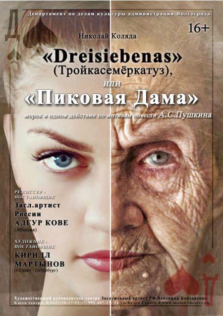 Тройкасемёркатуз. Волгоградский молодёжный театр