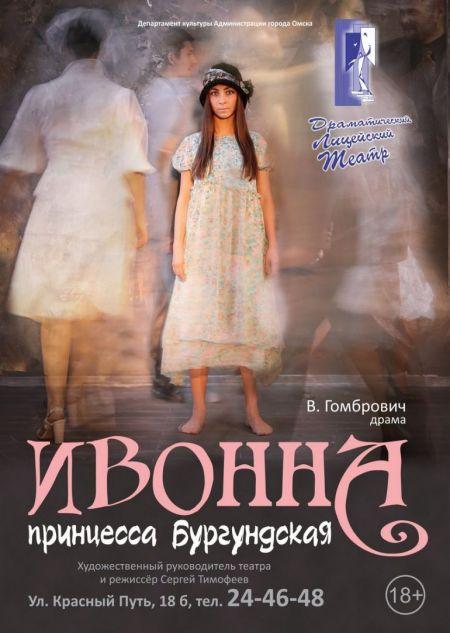 Ивонна, принцесса бургундская. Лицейский Театр