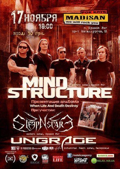 Концерт Mind Structure
