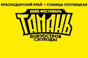 Байк-фестиваль Тамань 2021