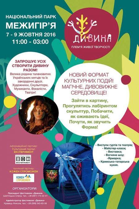 Фестиваль Дивина