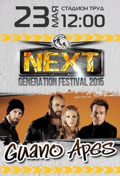 NEXT GENERATION FESTIVAL 2015