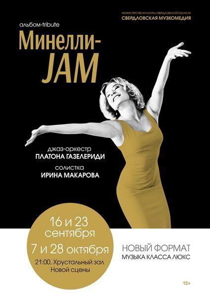 Концерт «Минелли-Jam»