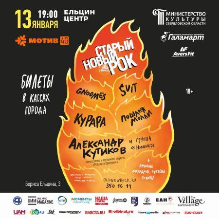 Фестиваль Старый Новый Рок-2017