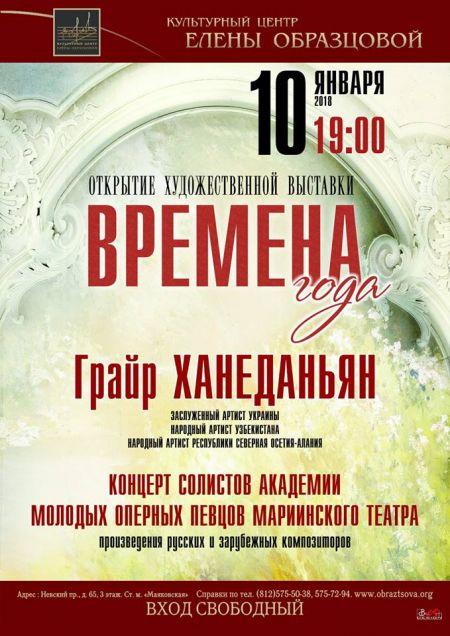 «Времена года». Культурный Центр Елены Образцовой