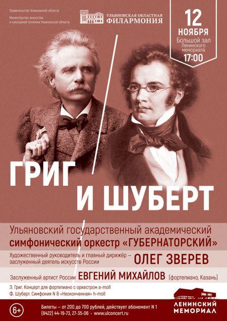 ГРИГ И ШУБЕРТ. Ульяновская филармония