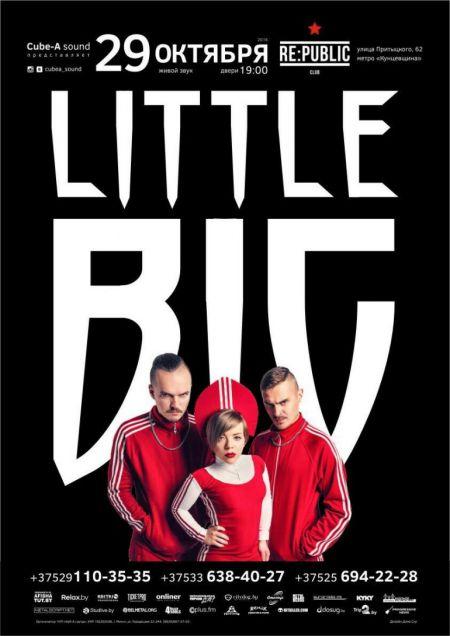 Концерт группы LITTLE BIG
