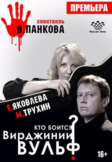 Кто боится Вирджинии Вульф? Московский театр Эстрады