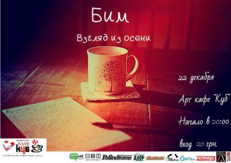 Творческий вечер киевского поэта БИМ в клубе КУБ