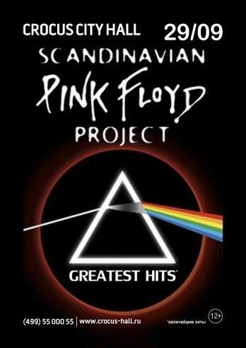 Концерт The Scandinavian Pink Floyd Project
