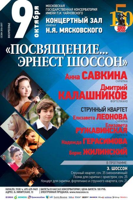 Посвящение Эрнест Шоссон. Московская консерватория