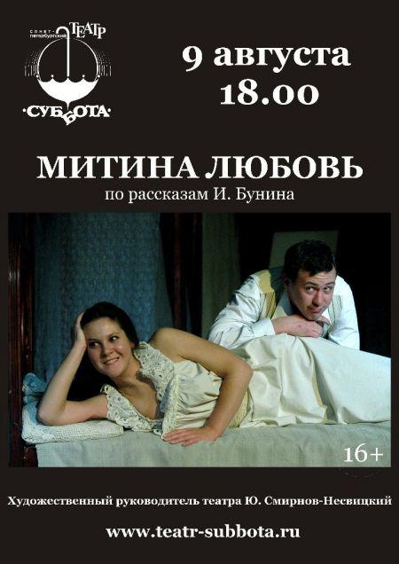 МИТИНА ЛЮБОВЬ. Театр Суббота