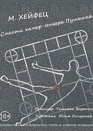 СПАСТИ КАМЕР-ЮНКЕРА ПУШКИНА. Театр Суббота