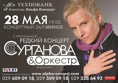 СУРГАНОВА И ОРКЕСТР в Минске