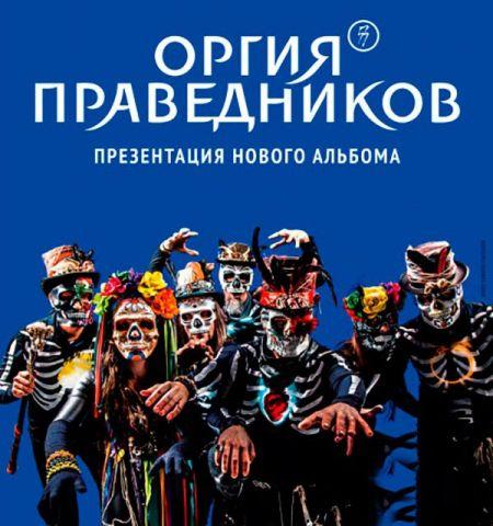 Концерт группы Оргия Праведников
